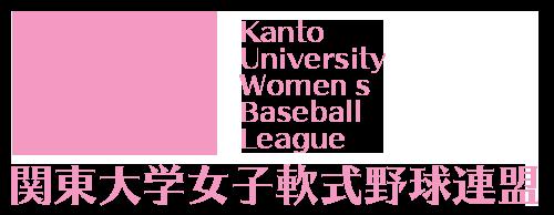 関東大学女子軟式野球連盟